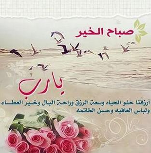 صورة اجمل صور صباح الخير , صباح الخير اجمل صور