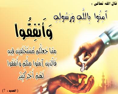 بالصور صور عن الصدقه , صور عن الصدقات 5454 6