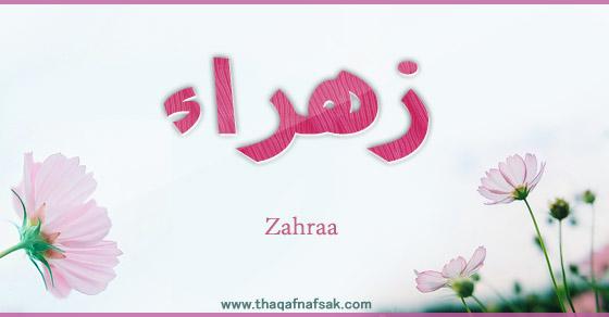 بالصور اسم زهراء , معنى اسم زهراء 5461