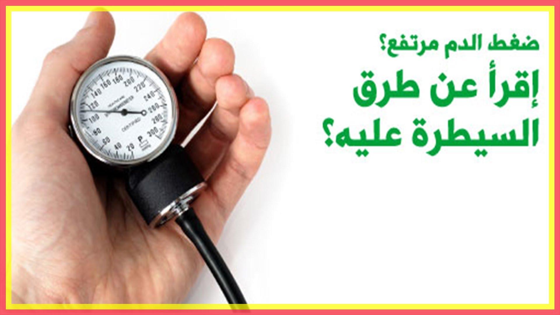 صورة علاج ارتفاع ضغط الدم , كيفيه علاج ارتفاع الضغط الدم