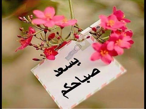 بالصور عبارات صباحية للحبيب , كلمات صباحية للحبيب 5489 7