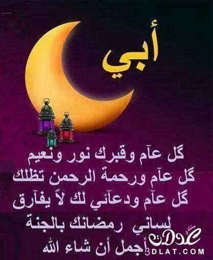 بالصور رمضان بدون ابي , رمضان بدون ابى لا وجود له 5505 1