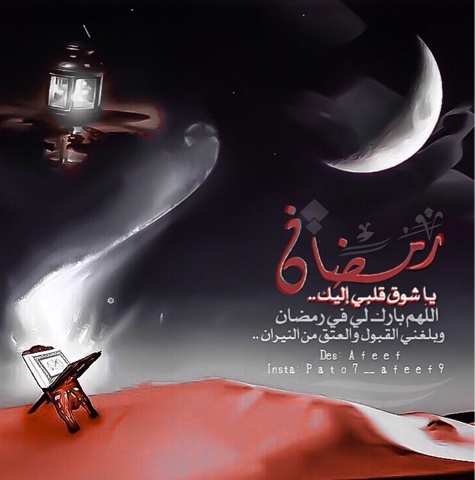 بالصور رمضان بدون ابي , رمضان بدون ابى لا وجود له 5505 4