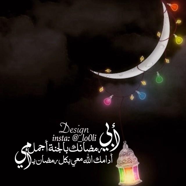 بالصور رمضان بدون ابي , رمضان بدون ابى لا وجود له 5505 5