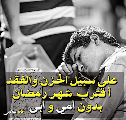 بالصور رمضان بدون ابي , رمضان بدون ابى لا وجود له 5505 6