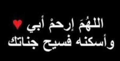 بالصور رمضان بدون ابي , رمضان بدون ابى لا وجود له 5505 8