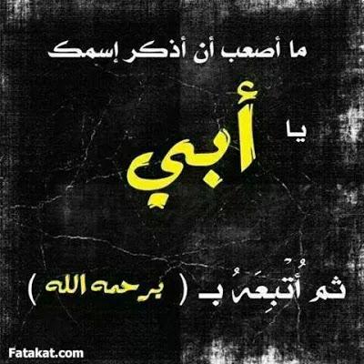 بالصور رمضان بدون ابي , رمضان بدون ابى لا وجود له 5505