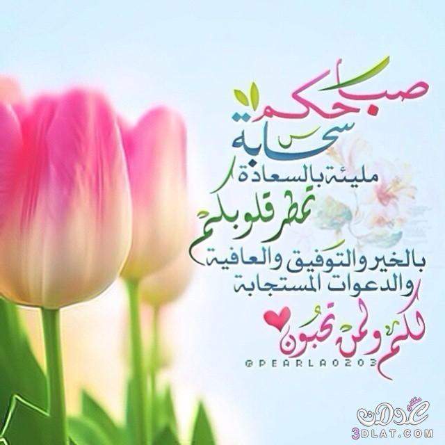 بالصور كلمات عن الصباح قصيره , صور كلمات عن الصباح 5509 3