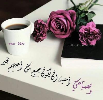 بالصور كلمات عن الصباح قصيره , صور كلمات عن الصباح 5509 5