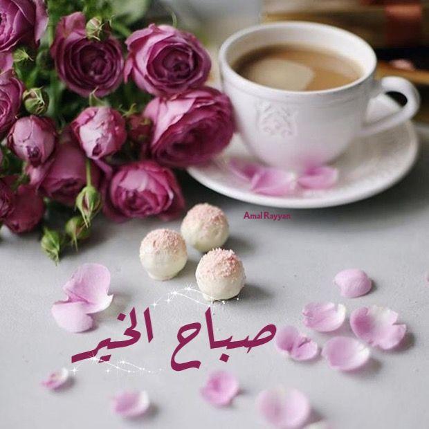 بالصور كلمات عن الصباح قصيره , صور كلمات عن الصباح 5509 6