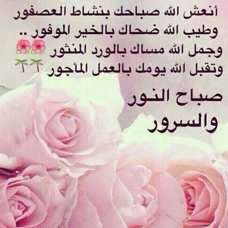 بالصور كلمات عن الصباح قصيره , صور كلمات عن الصباح 5509 9
