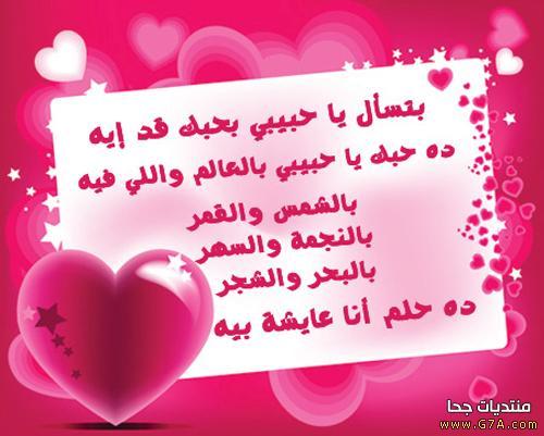صور رسائل عيد الحب , رسائل عب الحب جميله