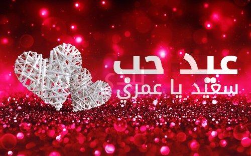 بالصور رسائل عيد الحب , رسائل عب الحب جميله 5518 4