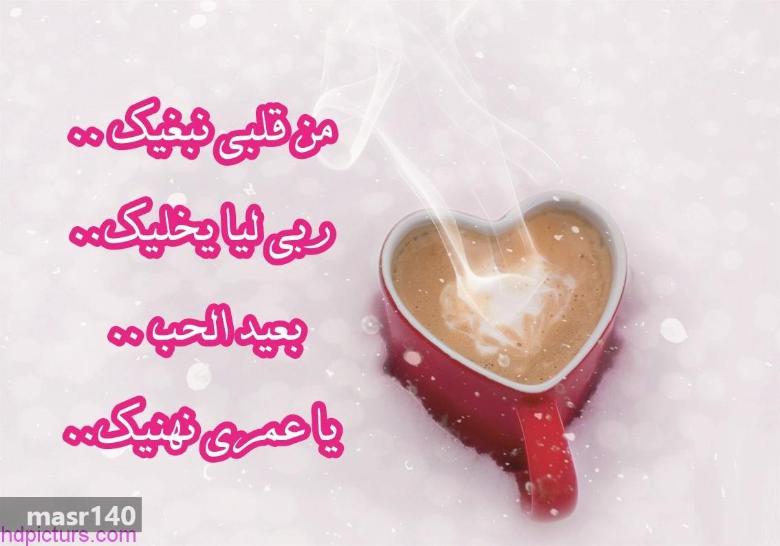 بالصور رسائل عيد الحب , رسائل عب الحب جميله 5518 5