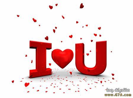 بالصور رسائل عيد الحب , رسائل عب الحب جميله 5518 6