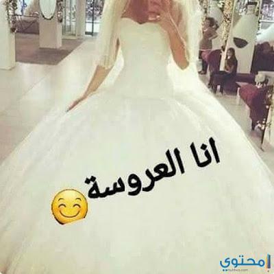بالصور صور انا العروسه , صور روعه للعروسه 5519