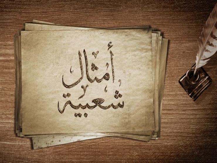 حكاية المثل الشعبي اتلم الشامي على المغربي