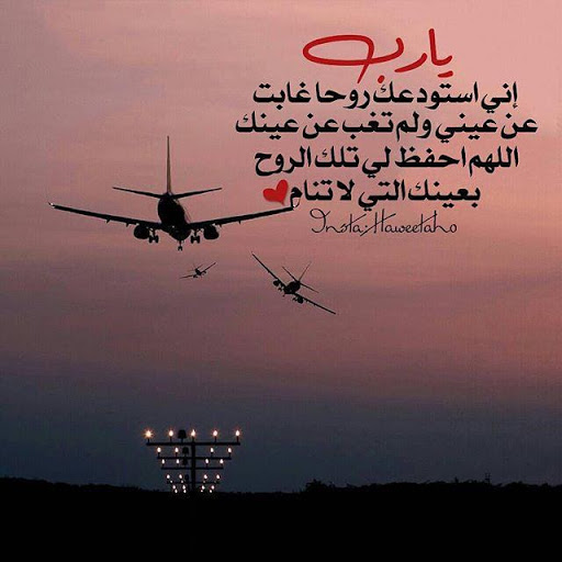 صور كلمات وداع للمسافر , كلمات وداع للمسافر مؤثره