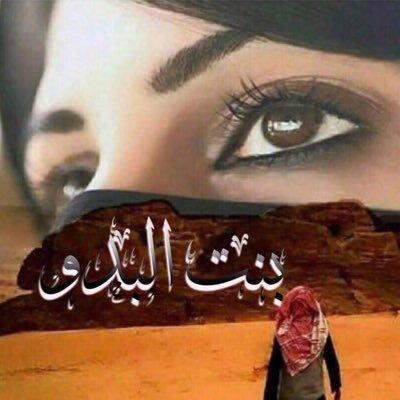 بالصور بنات البدو , صور لبنات البدو 5552 2