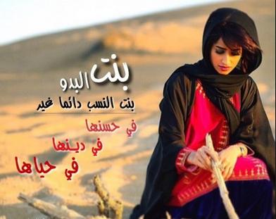 بالصور بنات البدو , صور لبنات البدو 5552