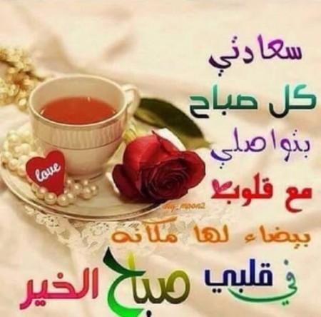 بالصور عبارات صباح الخير , صور لعبارات صباح الخير 5556 1