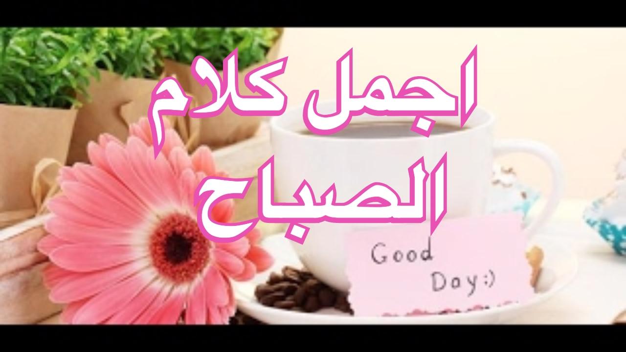 بالصور عبارات صباح الخير , صور لعبارات صباح الخير 5556 4
