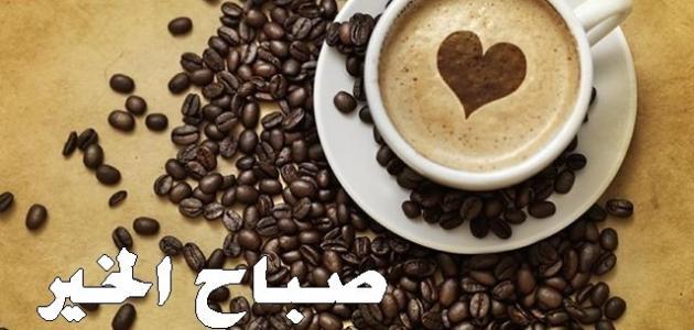 بالصور عبارات صباح الخير , صور لعبارات صباح الخير 5556 9