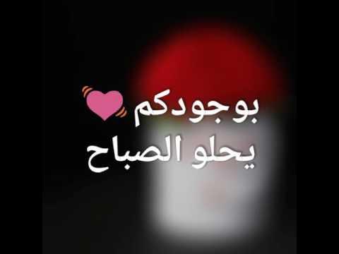 بالصور عبارات صباح الخير , صور لعبارات صباح الخير 5556