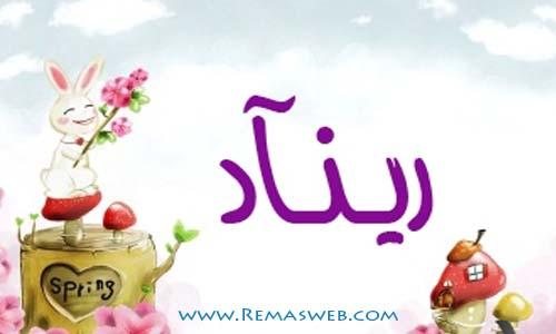 بالصور معنى ريناد , ماهو المعنى لاسم ريناد 5559