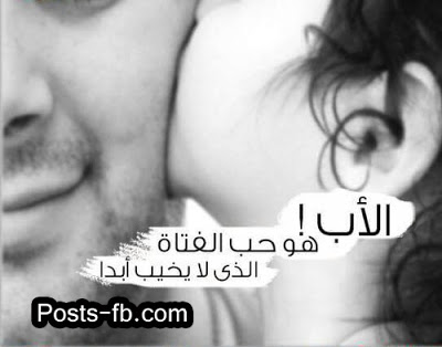 بالصور اجمل الصور عن الاب , صور جميلة عن الاب 5607 4