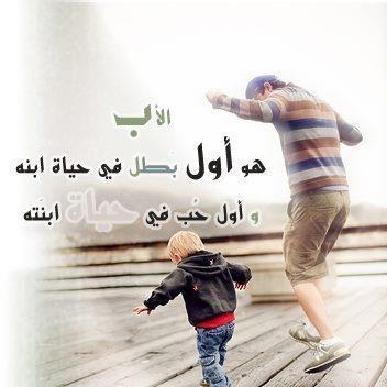 بالصور اجمل الصور عن الاب , صور جميلة عن الاب 5607 8