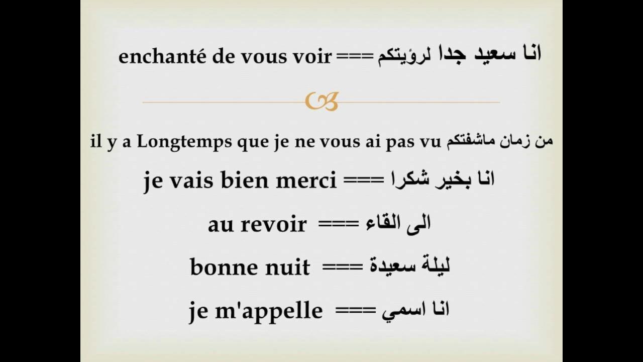 بالصور كلمات فرنسيه , صور كلمات فرنسيه 5612 1