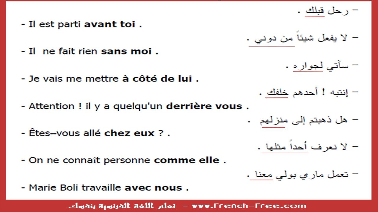 بالصور كلمات فرنسيه , صور كلمات فرنسيه 5612 2
