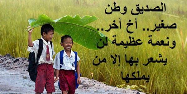 صور قصيدة عن الصديق , صور قصائد عن الصديق
