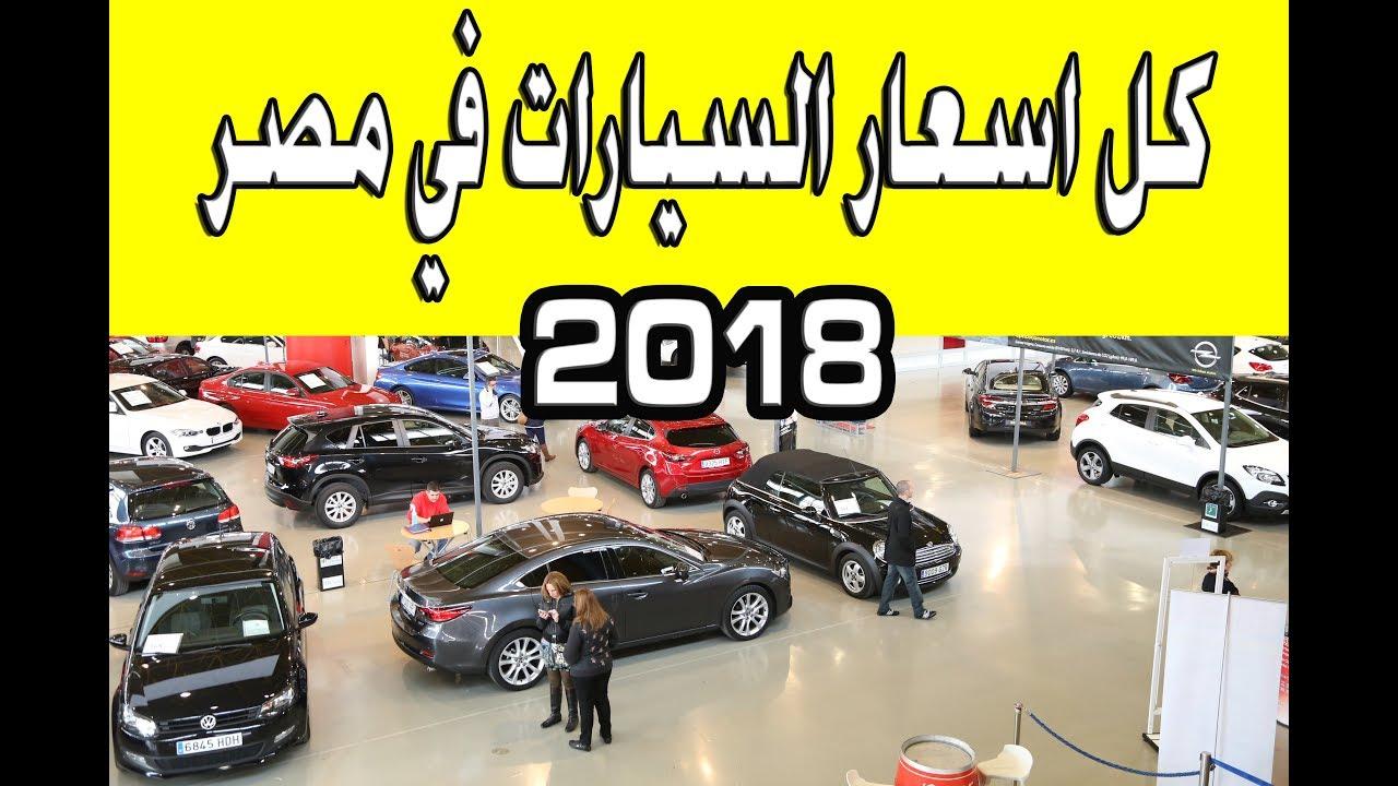 صورة ماهى اسعار السيارات الجديدة فى مصر 2019