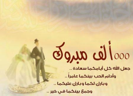 صور عبارات تهنئه للعروس للواتس , صور عبارات تهنئه للعروس للواتس