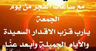 صور ادعية يوم الجمعة المستجابة , ماهى الادعية المستجابة ليوم الجمعة
