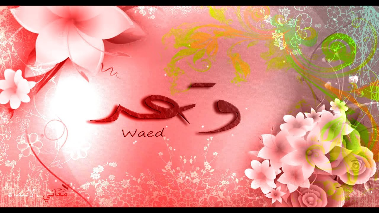 صور معنى اسم وعد , ماهو المعنى لاسم وعد
