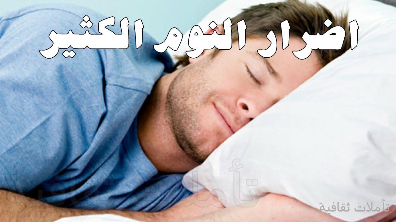 بالصور اسباب النوم الكثير , ماهى اسباب النوم الكثير 5667 1
