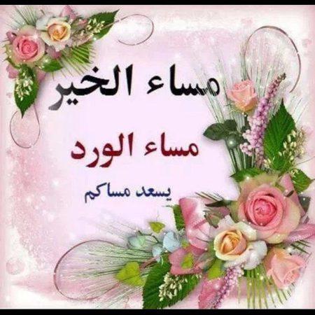 بالصور رمزيات مساء الخير , رمزيات مساء الخير جميلة 5672 2