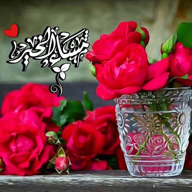 بالصور رمزيات مساء الخير , رمزيات مساء الخير جميلة 5672 8