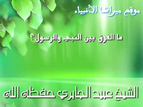 صورة الفرق بين النبي والرسول , ماهو الفرق بين النبى والرسول