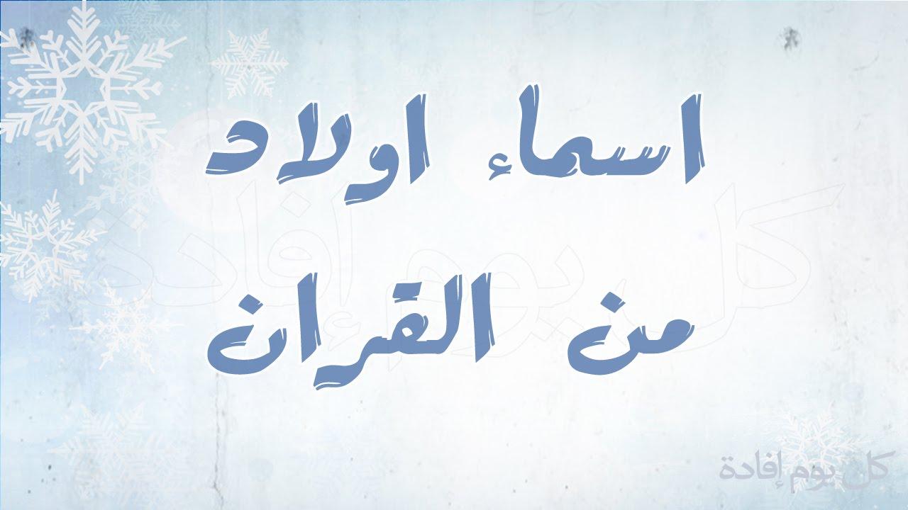 بالصور اسماء اولاد حلوه , صور اسماء اولاد حلوه 5711 1