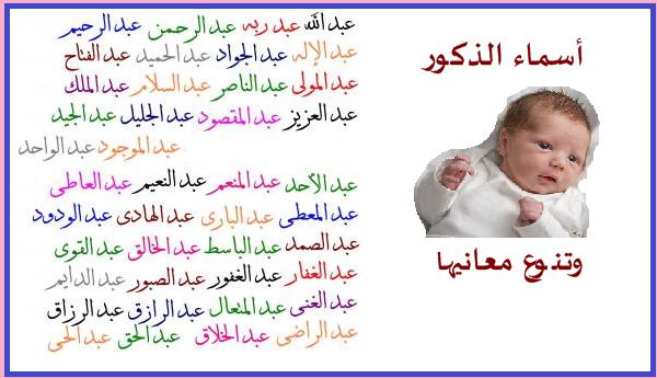 بالصور اسماء اولاد حلوه , صور اسماء اولاد حلوه 5711 2