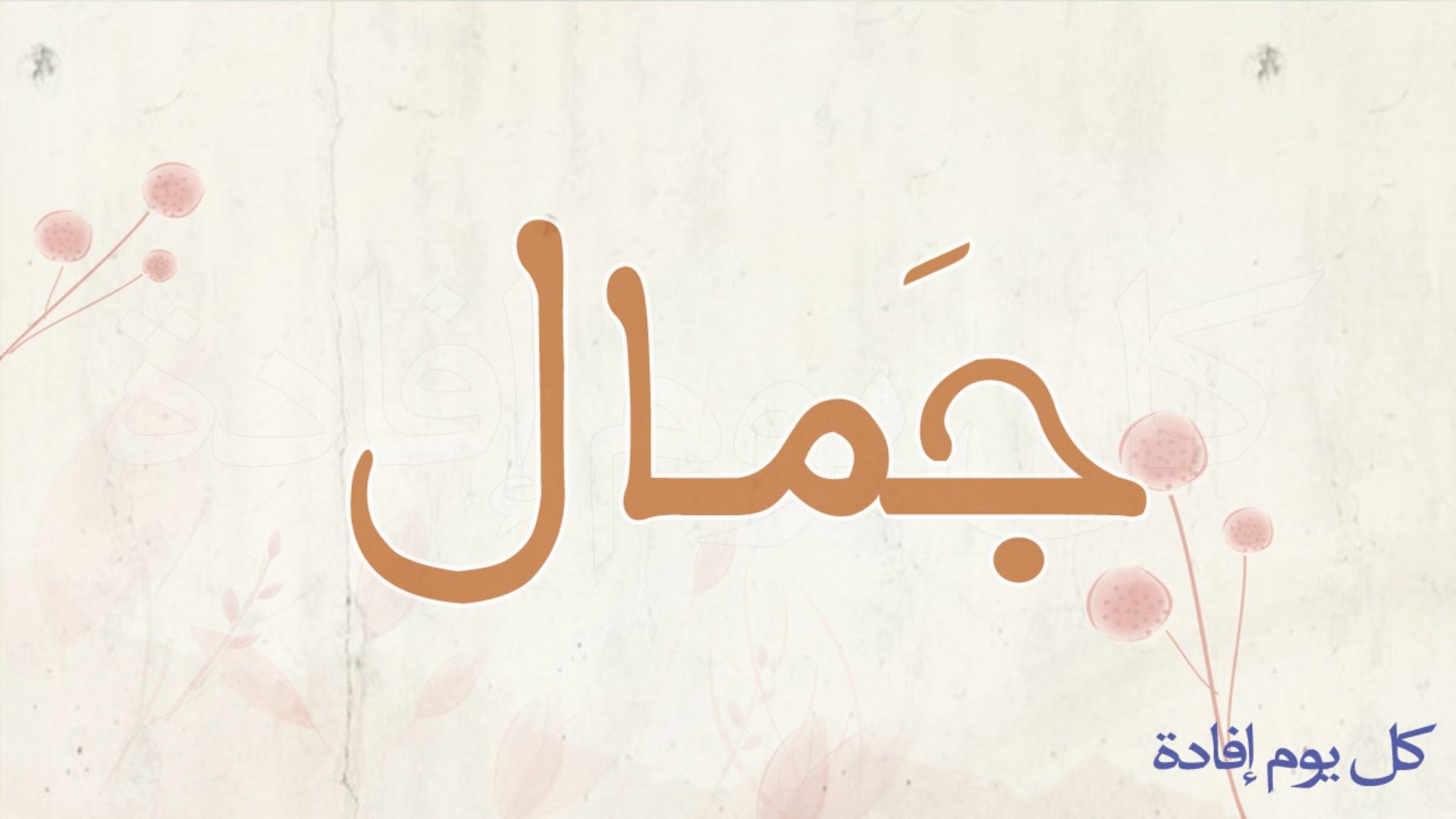 بالصور اسماء اولاد حلوه , صور اسماء اولاد حلوه 5711 3