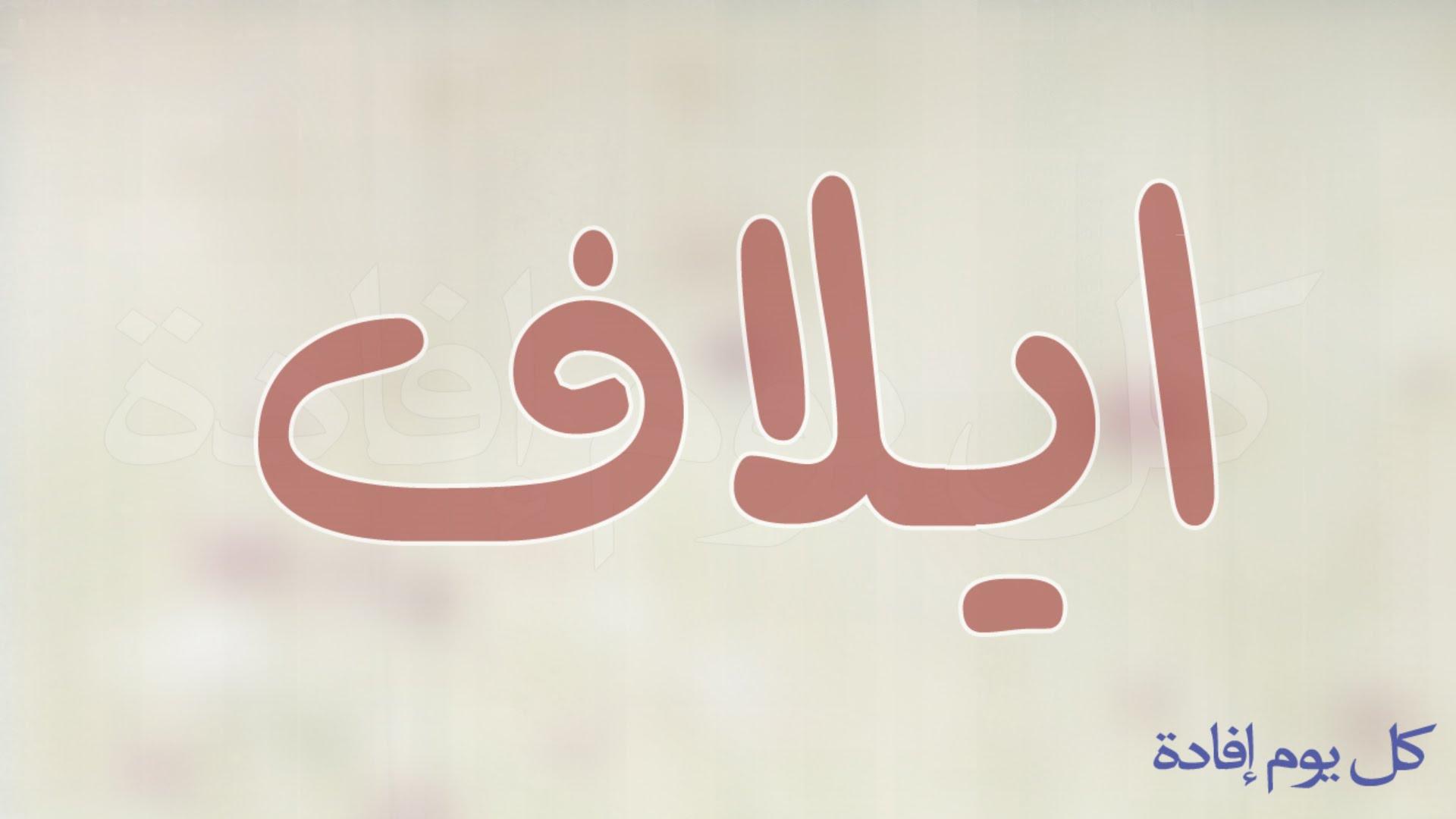 بالصور اسماء اولاد حلوه , صور اسماء اولاد حلوه 5711 4