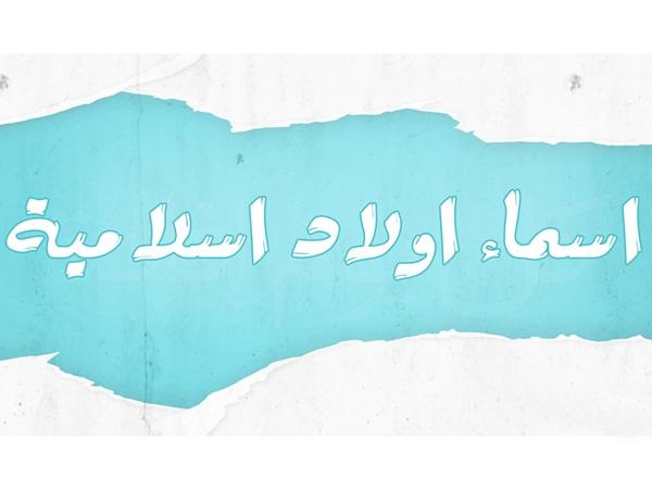 بالصور اسماء اولاد حلوه , صور اسماء اولاد حلوه 5711 6