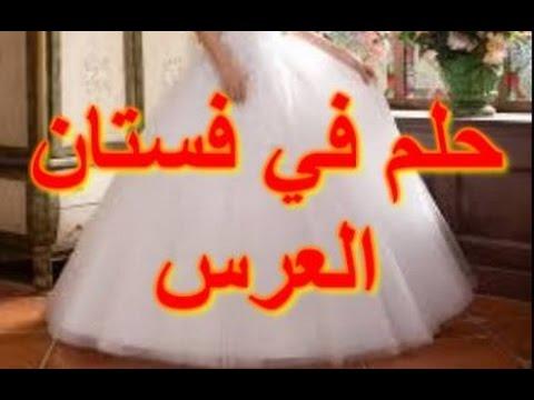 صور العروس في المنام للمتزوجة , ماهو تفسير الحلم بالعروس فى المنام للمتزوجة