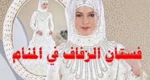 صورة العروس في المنام للمتزوجة , ماهو تفسير الحلم بالعروس فى المنام للمتزوجة