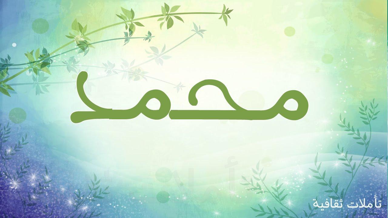 صورة ما معنى اسم محمد , ماهو معنى اسم محمد